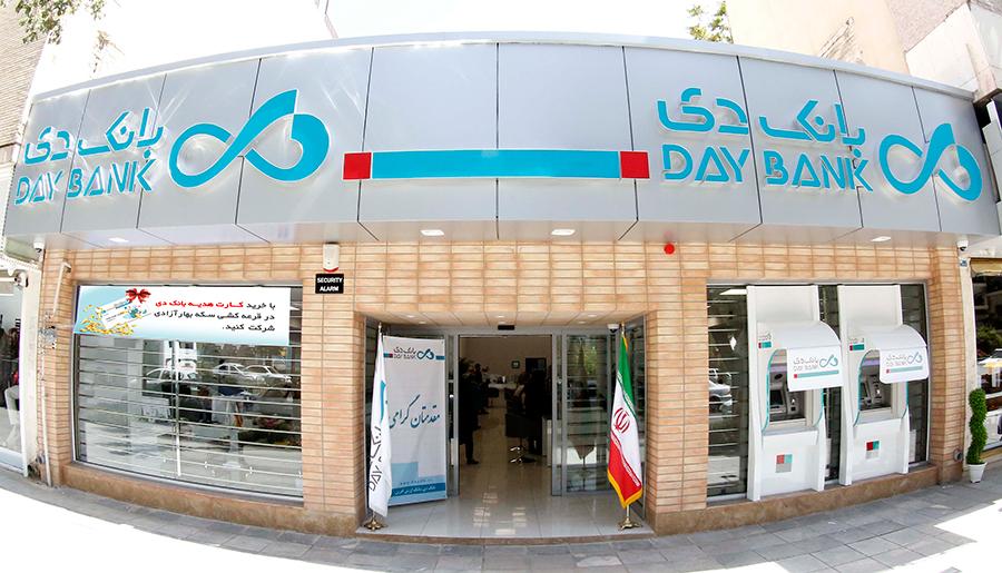 مجوز فعالیت یازده شعبه بانک دی صادر شد