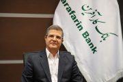 حمایت بانک کارآفرین از تجار ایرانی در جهت توسعه اقتصاد ملی کشور