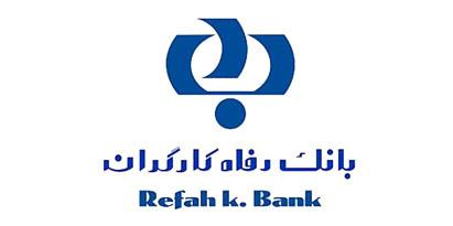 گزارش تسهیلات اعطایی بانک رفاه کارگران در نه ماهه نخست سال ۹۹ اعلام شد