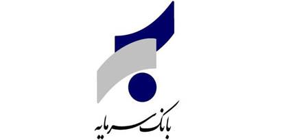 اطلاعیه بانک سرمایه در خصوص ساعت کار شعب استان کرمانشاه