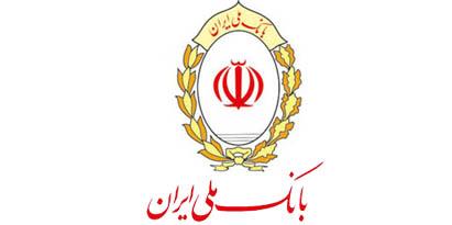 اعمال نرخهای جدید کارمزد خدمات در بانک ملی ایران