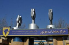 نسل جدید موتورهای ایران خودرو در راه است/ ارتقای موتور تارا در آیندهای نزدیک