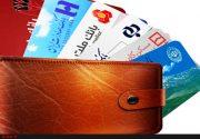تعداد کارتهای بانکی تراکنشدار به ۱۰۹ میلیون رسید