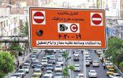 جریمه ورود به منطقه طرح ترافیک ۵ برابر میشود