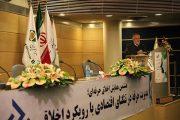 حضور فعال بانک کارآفرین در هشتمین همایش اخلاق حرفهای جامعه مهندسان مشاور ایران