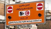«شل کن سفت کن» طرح ترافیک در روزهای کرونایی تهران