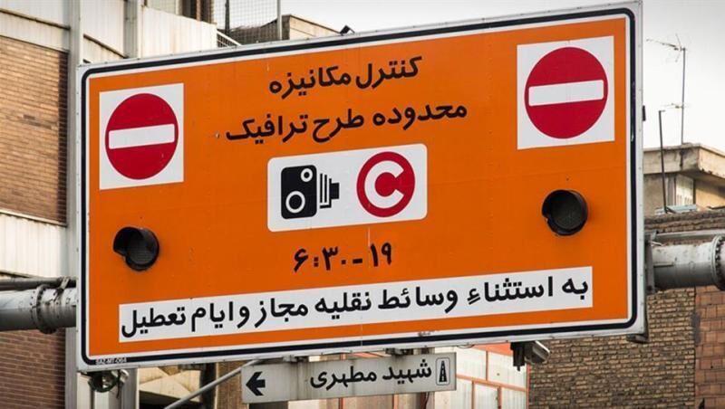 طرح ترافیک از ساعت ۰۸:۳۰ تا ۱۶ برقرار است