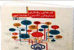 برگزاری اولین دوره مسابقه الکترونیکی کتابخوانی کدهای رفتاری سازمان تامین اجتماعی