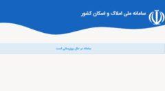 متقاضیان ثبت نام در سایت مسکن ملی و املاک و اسکان همچنان سرگردان!