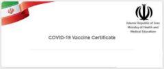 مسافران پروازهای خارجی موظف به ارائه کارت واکسیناسیون دیجیتال هستند