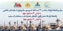 فردا قراردادهای ساخت تجهیزات جمعآوری گازهای همراه نفت با شرکتهای ایرانی در حضور وزیر نفت منعقد میشود/ سهم ۸۷ درصدی پالایشگاه بیدبلند خلیج فارس در اجرای تعهدات ایران به معاهده بینالمللی پاریس در کاهش گازهای گلخانهای