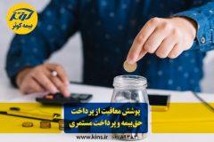 پوشش معافیت از پرداخت حقبیمه و پرداخت مستمری