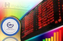 سهامداران شرکت «خدمات دریایی و کشتیرانی دریا بندر» سود سهام خود را در شعب بانک صادرات ایران دریافت کنند