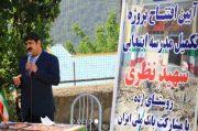 کلنگ زنی مدرسه ابتدایی شهید نظری روستای ارده با همت بانک ملی ایران