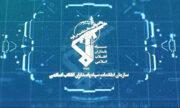 تیم اقدامی منافقین در شیراز توسط سازمان اطلاعات سپاه منهدم شد