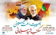 پیام مدیرعامل بانک دی به مناسبت نخستین سالگرد شهادت سردار سپهبد حاج قاسم سلیمانی