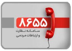 ارتباط مستقیم تلفنی با مدیریت امور بازرسی و نظارت