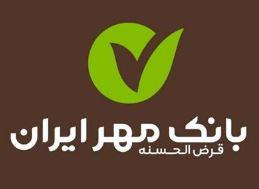 افزایش ۵۰ درصدی سقف تسهیلات بانک قرضالحسنه مهر ایران