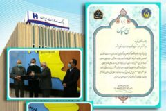 قدردانی رئیس کمیته امداد امام خمینی(ره) از بانک صادرات استان بوشهر