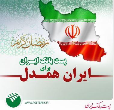دکتر شیری خبرداد: اجرای طرح «پستبانکایران برای ایرانهمدل» با تخصیص اعتباری بالغ بر ۴ میلیارد ریال