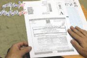 اطلاعیه سازمان تأمین اجتماعی درباره آزمون استخدامی