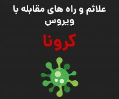 پیشگیری و تشخیص ویروس کرونا