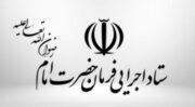 اهدای کمک هزینه معیشتی ۵۰۰ هزار تومانی ستاد اجرایی فرمان امام به کارگران هفتتپه خوزستان