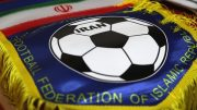 اطلاعیه فدراسیون فوتبال درباره خبر تعلیق فوتبال ایران