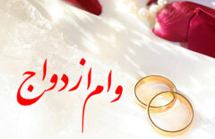 پرداخت وام ازدواج، بدون ضامن