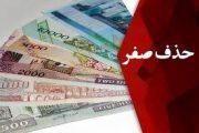 خداحافظی با صفرهای پول ملی تا ۲ سال دیگر