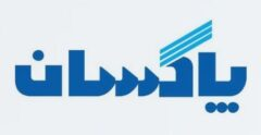 افزایش سرمایه شرکت پاکسان
