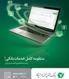 راه اندازی سرویس پرداخت قبض در کارپوشه مشتریان حقوقی