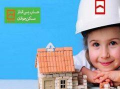 سقف تسهیلات مسکن جوانان افزایش یافت
