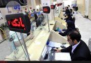 اعلام ساعت کاری بانکهای خصوصی در ایام نوروز