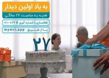 هدیه همراه اول به مناسبت سالروز عرضه اولین سیمکارت در ایران