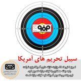 آمریکا ۸ شرکت ایرانی را تحت تحریم قرار داد