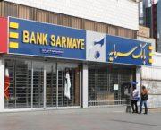 فهرست شعب کشیک بانک سرمایه در تعطیلات نوروز ۱۳۹۹
