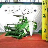 افتتاح نخستین خط تولید کمباین برنج در اراک با حمایت بانک کشاورزی
