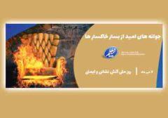 خدمات ویژه بیمه معلم در روز ملی آتشنشانی و ایمنی
