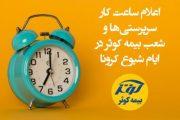 اعلام ساعت کار سرپرستیها و شعب بیمه کوثر در ایام شیوع کرونا