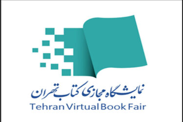 آغاز به کار اولین نمایشگاه مجازی کتاب تهران و غلبه اخبار آن