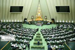 ادامه رسیدگی به اصلاح برخی از احکام بودجه در دستور کار مجلس
