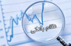 اصلاح نظام بانکی روی میز دولت جدید