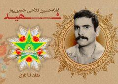 اعطای نشان فداکاری به شهید غلامحسین فلاحی حسینپور