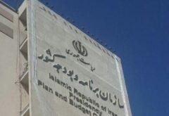 برق سازمان برنامه و بودجه و ۳ نهاد دولتی در تهران قطع شد