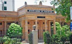 برنامه پنج ساله استراتژیک صنعت بانکداری اسلامی در پاکستان