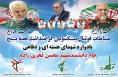 تیم های فوتبال پیشکسوتان استقلال و پرسپولیس در جام شهید فخری زاده