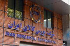 معامله ۱۲ هزار تن قیر و گوگرد صادراتی در بورس کالا