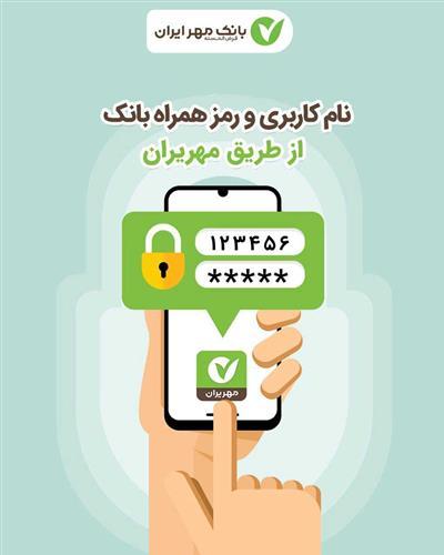 راه اندازی سامانه ثبت نام غیر حضوری در اینترنت و همراه بانک مهر ایران