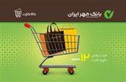 با کالاکارت بانک مهر ایران خیالتان از وصول اقساط راحت باشد/ بدون نگرانی کالای خود را اقساطی بفروشید